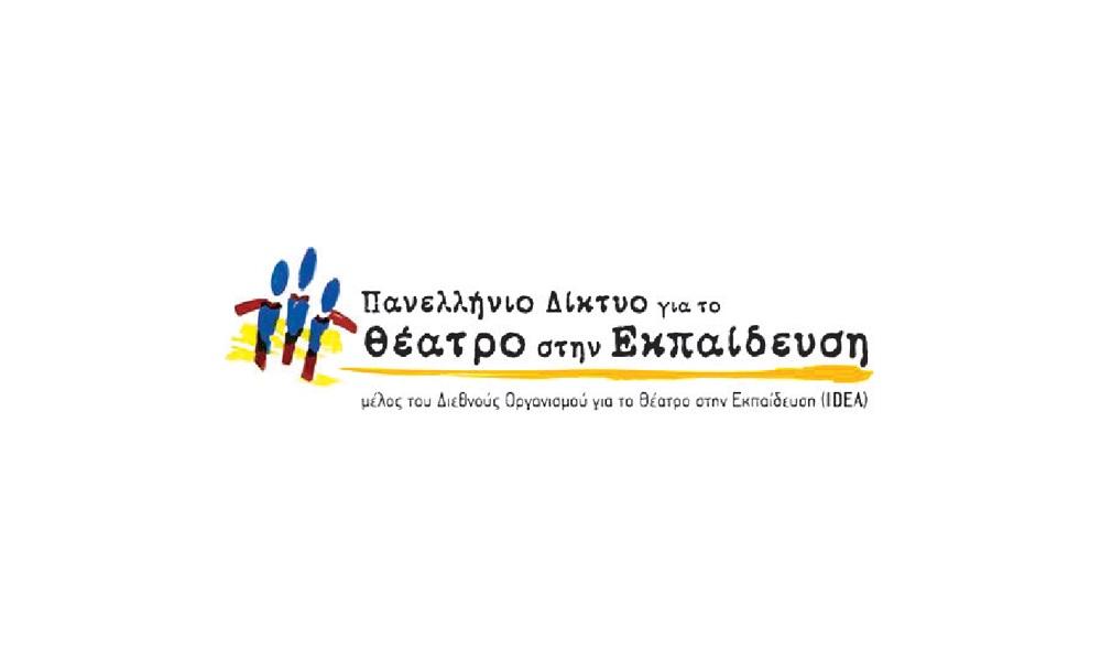 Επιστολή προς την Υπουργό Παιδείας και Θρησκευμάτων σχετικά με την κατάργηση των καλλιτεχνικών μαθημάτων στο λύκειο