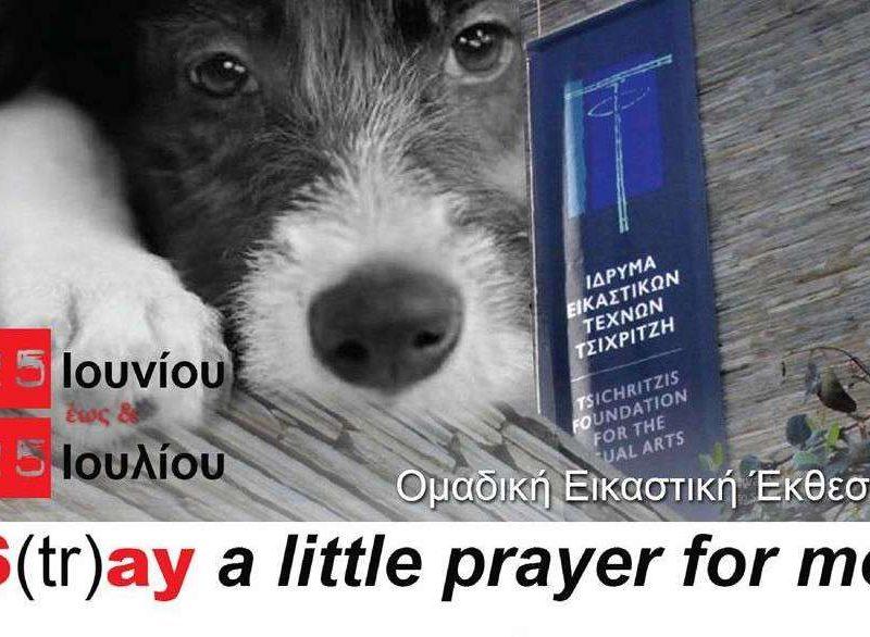 «S(tr)ay a little prayer for me» Τετάρτη 1η Ιουλίου 2020 στο Ίδρυμα Εικαστικών Τεχνών Τσιχριτζή