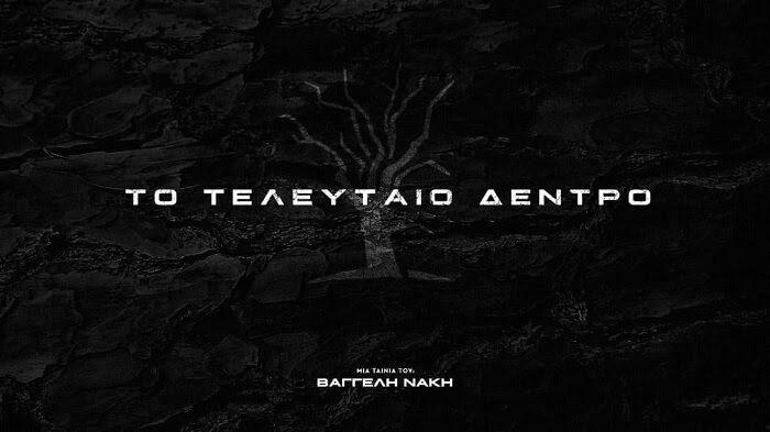 Κυκλοφορία της μικρής μήκους ταινίας «Το τελευταίο δέντρο» του Βαγγέλη Νάκη, με αφορμή τη φονική πυρκαγιά στο Μάτι