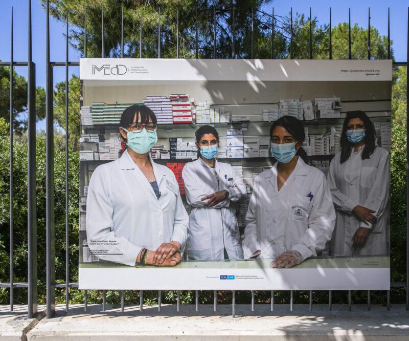 «Παρόντες»: Το ΚΠΙΣΝ φιλοξενεί τη μεγάλη φωτογραφική έκθεση φωτορεπορτάζ του iMEdD