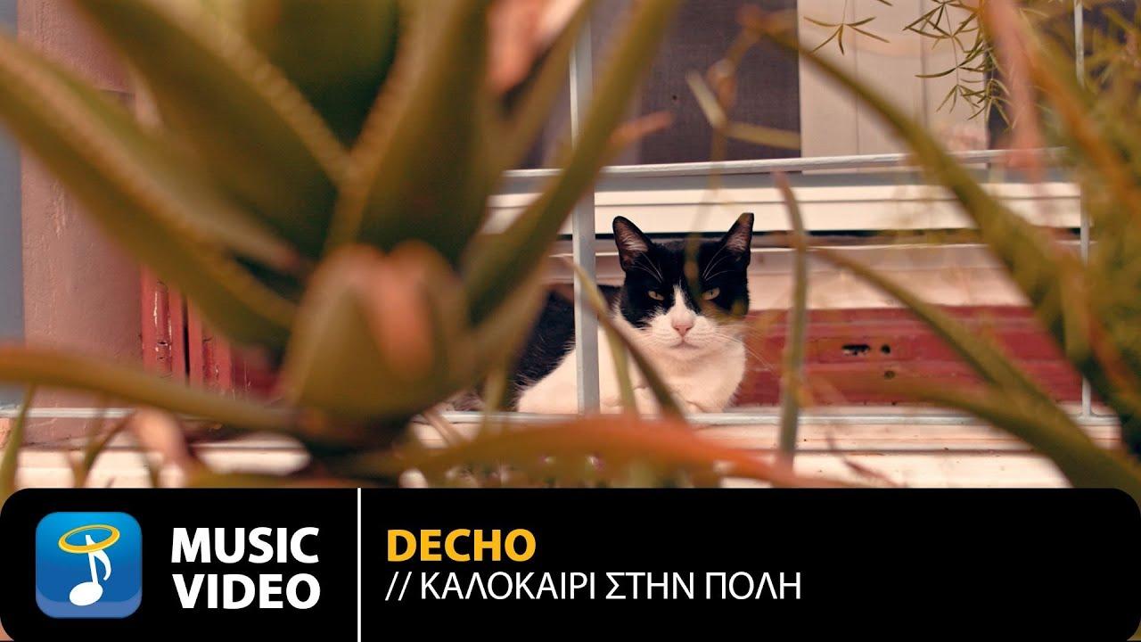 Decho – «Καλοκαίρι στην πόλη» | Νέο τραγούδι