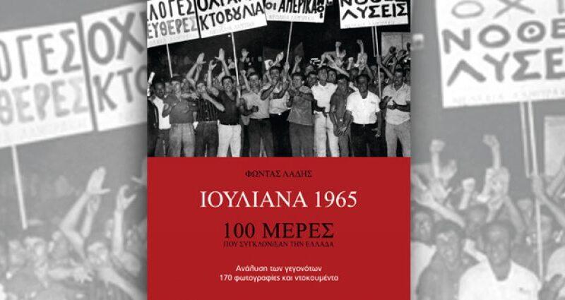 Ιουλιανά 1965: 100 μέρες που συγκλόνισαν την Ελλάδα του Φώντα Λάδη | Επανακυκλοφορεί από τον Μετρονόμο