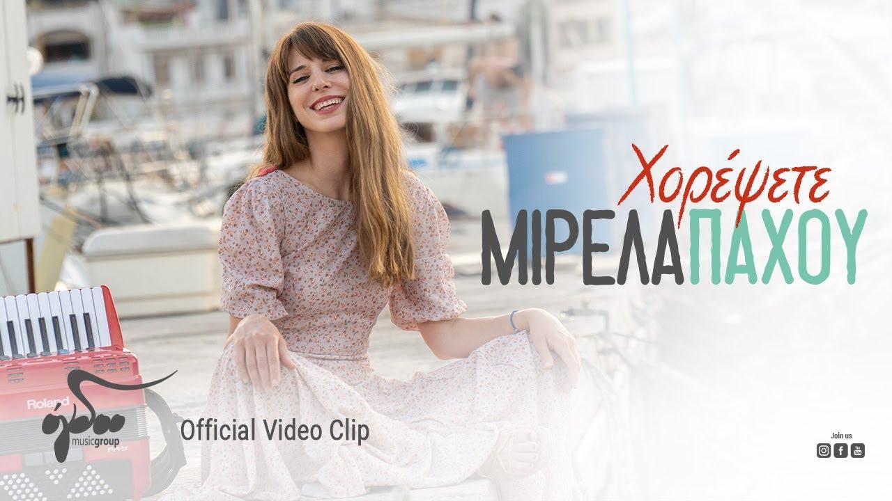 Νέο τραγούδι από τη Μιρέλα Πάχου!