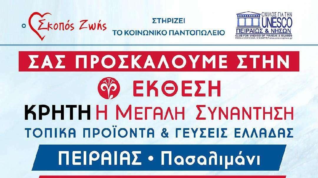 Ο «Σκοπός Ζωής» στην Παγκρήτια Έκθεση στο Πασαλιμάνι 11-19 Ιουλίου