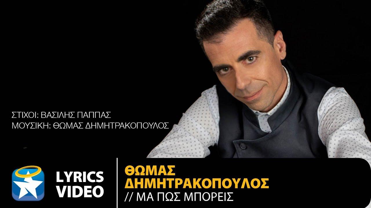Θωμάς Δημητρακόπουλος- «Μα πώς μπορείς» | Νέο Τραγούδι