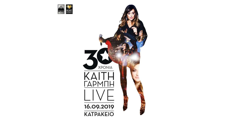 «30 Χρόνια Καίτη Γαρμπή Live»: Deluxe έκδοση με 3 CDs & DVD