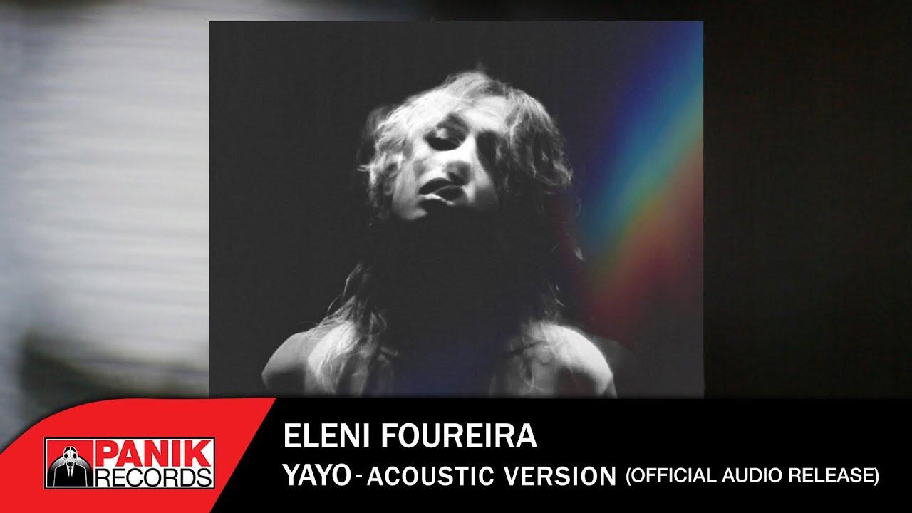 Ελένη Φουρέιρα – «YAYO» Acoustic Version | Η μεγάλη της επιτυχία σε μία διαφορετική, σαγηνευτική, εκδοχή!