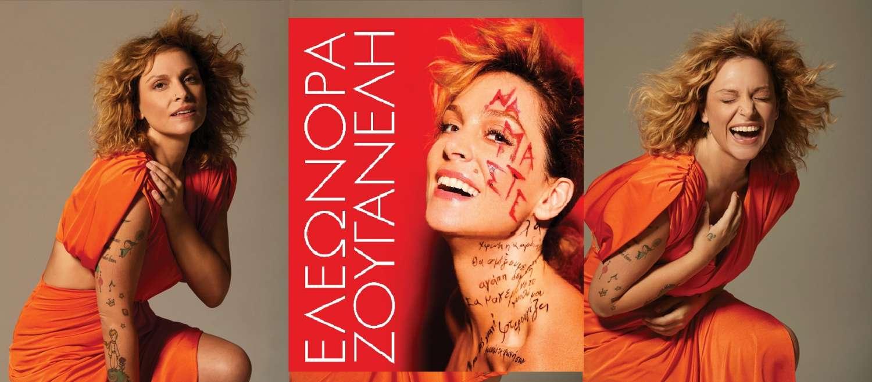 Ελεωνόρα Ζουγανέλη | Συναυλίες Καλοκαίρι 2020
