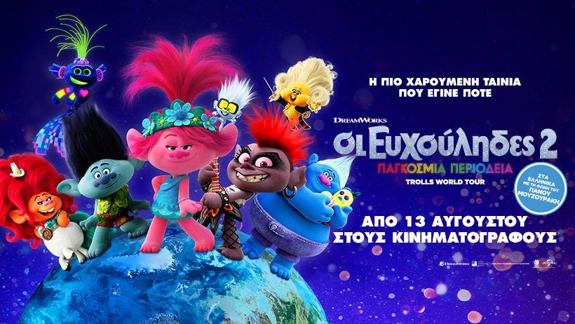 «Οι Ευχούληδες 2: Παγκόσμια Περιοδεία» – Trolls World Tour | Από 13 Αυγούστου στους Κινηματογράφους και σε 3D από την Tulip