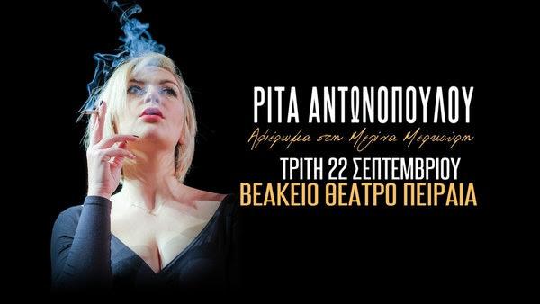 Ρίτα Αντωνοπούλου: Αφιέρωμα στη Μελίνα Μερκούρη | 22 Σεπτεμβρίου | Βεάκειο Θέατρο Πειραιά