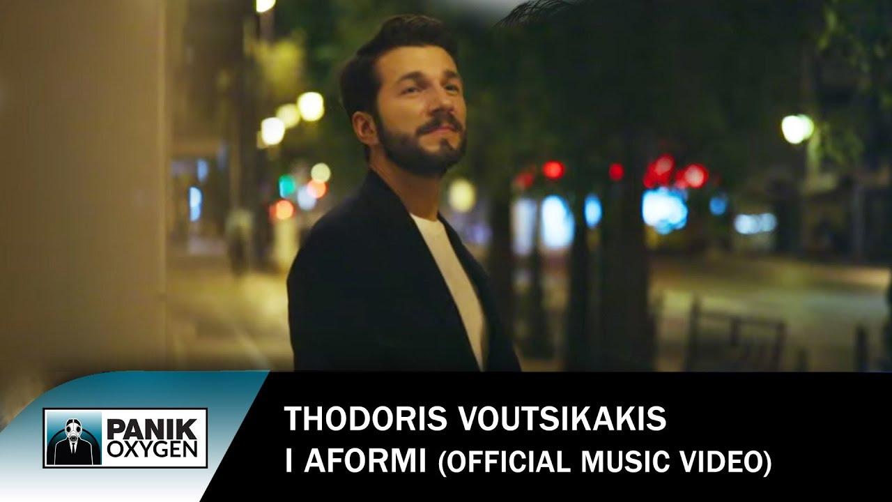 Θοδωρής Βουτσικάκης – «Η Αφορμή»: Νέο Music Video