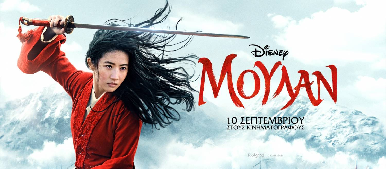 Mulan | 10 Σεπτεμβρίου στους κινηματογράφους από τη Feelgood (και μεταγλωττισμένες προβολές)