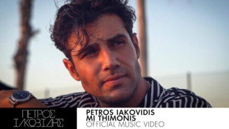 Νέο Single: Πέτρος Ιακωβίδης – «Μη Θυμώνεις»