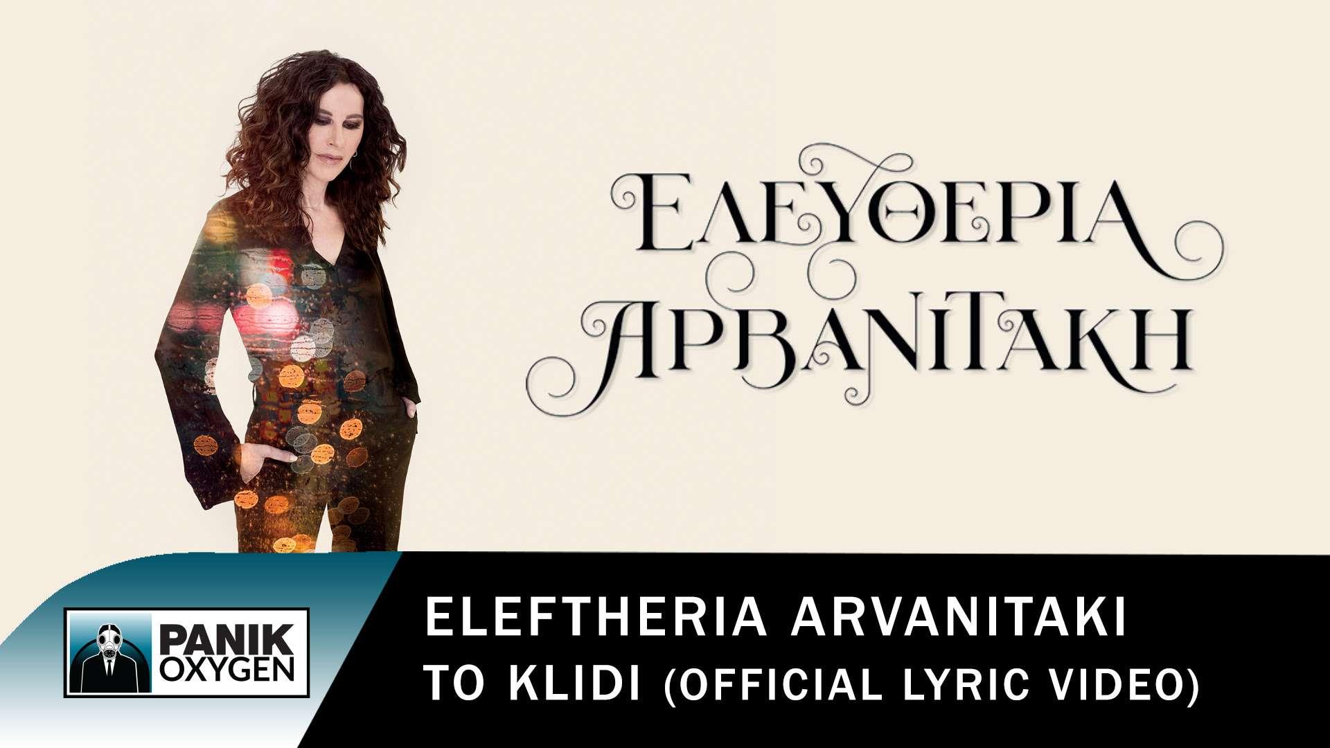 Ελευθερία Αρβανιτάκη – «Το Κλειδί» | Νέο single από το album «Τα Μεγάλα Ταξίδια»