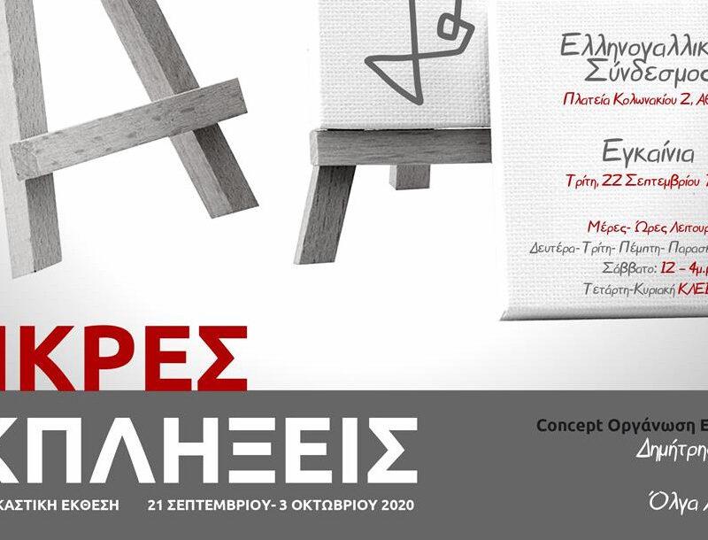 Μικρές Εκπλήξεις – Ομαδική Εικαστική Έκθεση στον Ελληνογαλλικό Σύνδεσμο, Κολωνάκι | 21 Σεπτεμβρίου έως 3 Οκτωβρίου