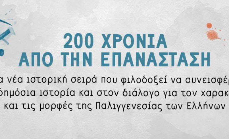 200 χρόνια από την Επανάσταση | Εκδόσεις Μεταίχμιο