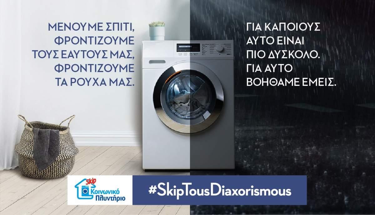 Κοινωνικό Πλυντήριο Skip   Προσφέρουμε πρόσβαση σε καθαρά ρούχα σε όσους έχουν ανάγκη