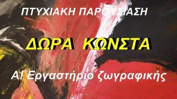 Δώρα Κώνστα: Παρουσίαση της πτυχιακή της εργασια στην ΑΣΚΤ