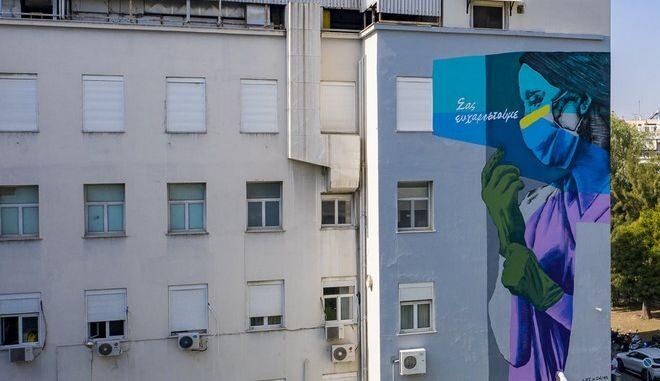 «Σας ευχαριστούμε»: Το graffiti στο Γενικό Νοσοκομείο Νίκαιας