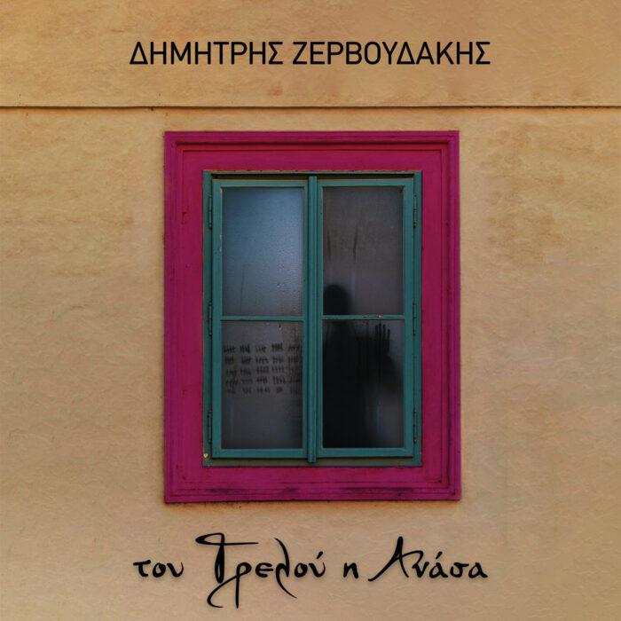 """Νέο άλμπουμ Δημήτρης Ζερβουδάκης – """"Του τρελού η ανάσα"""""""