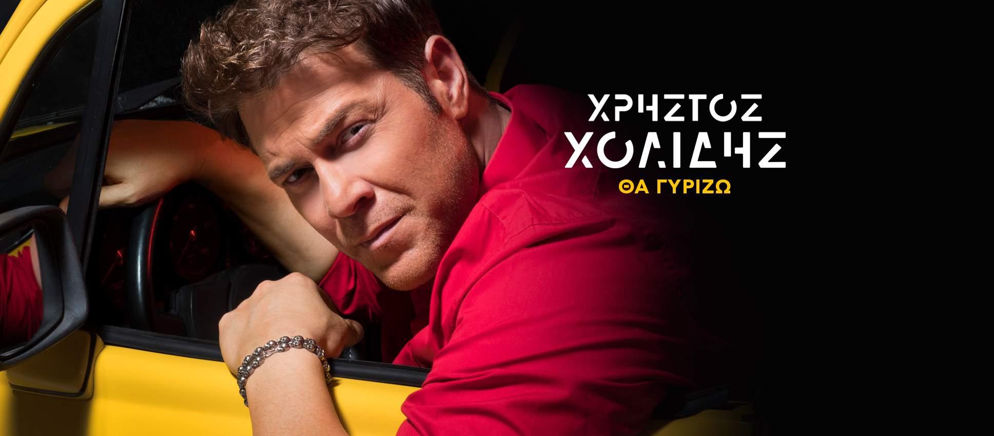 Ο Χρήστος Χολίδης «γυρίζει» στο κέντρο της Αθήνας, για τις ανάγκες του νέου του κλιπ