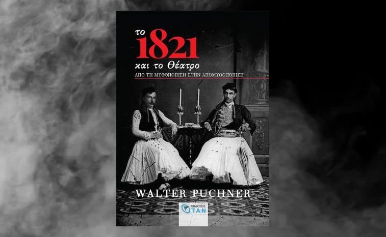 """Βάλτερ Πούχνερ """"Το 1821 και το θέατρο"""" από τις εκδόσεις Όταν"""