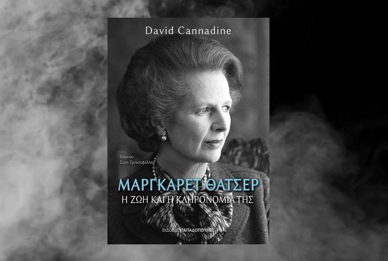 "David Cannadine ""Μάργκαρετ Θάτσερ: Η ζωή και η κληρονομιά της"" από τις εκδόσεις Παπαδόπουλος"