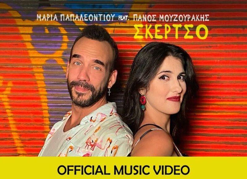 Μαρία Παπαλεοντίου feat. Πάνος Μουζουράκης – «Σκέρτσο»   Δείτε το απολαυστικό βίντεο κλιπ στο YouTube!