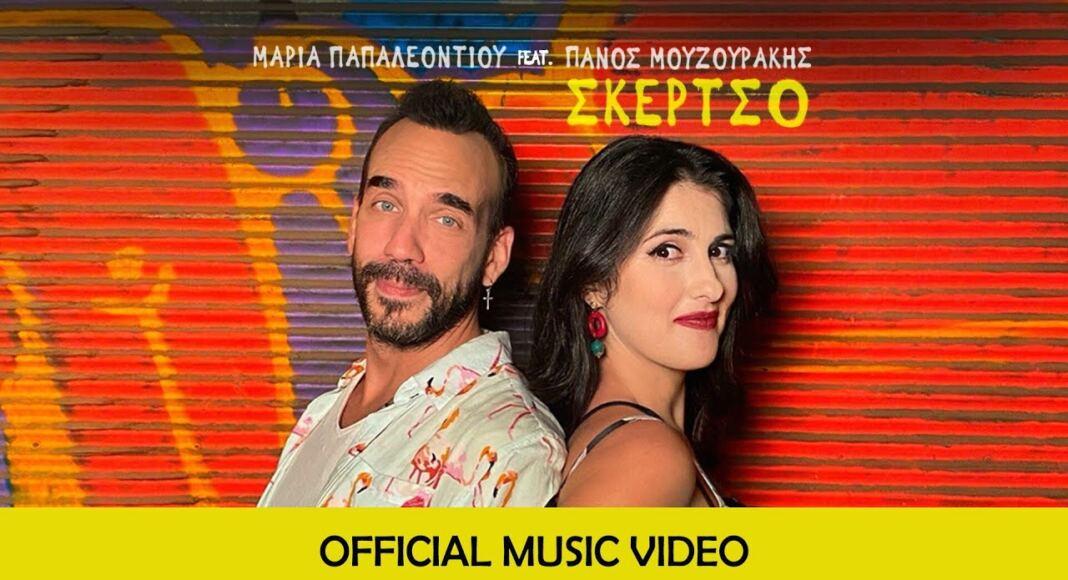 Μαρία Παπαλεοντίου feat. Πάνος Μουζουράκης – «Σκέρτσο» | Δείτε το απολαυστικό βίντεο κλιπ στο YouTube!