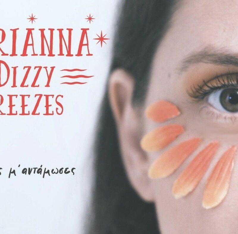 «Πες Πως Μ' Αντάμωσες» Marianna & The Dizzy Breezes – Nέο Single + Video Clip