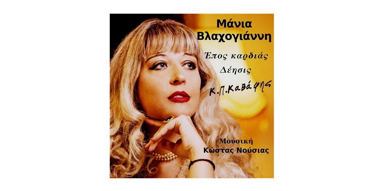 """Μάνια Βλαχογιάννη """"Έπος Καρδιάς & Δέησις""""- 2 τραγούδια σε ποίηση Κ.Π. Καβάφη"""