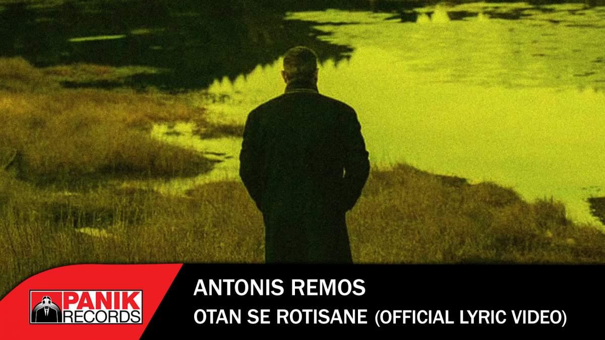 Αντώνης Ρέμος – «Όταν Σε Ρωτήσανε»: no1 σε μεταδόσεις εδώ και 2 μήνες!