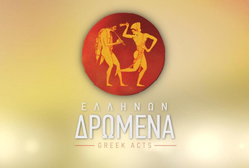 «Ελλήνων Δρώμενα» Τρίτη 1 Δεκεμβρίου στην ΕΡΤ3   Αφιέρωμα στον κορυφαίο λυράρη Θανάση Σκορδαλό