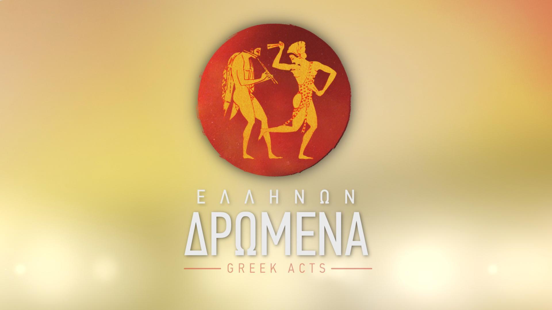 «Ελλήνων Δρώμενα» Τρίτη 1 Δεκεμβρίου στην ΕΡΤ3 | Αφιέρωμα στον κορυφαίο λυράρη Θανάση Σκορδαλό