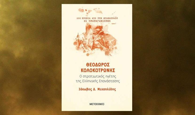 """Ιάκωβος Δ. Μιχαηλίδης """"Θεόδωρος Κολοκοτρώνης"""" από τις εκδόσεις Μεταίχμιο"""