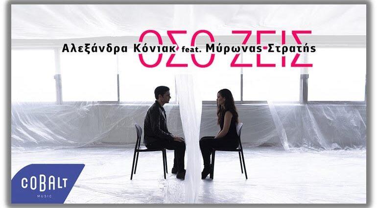 Αλεξάνδρα Κόνιακ & Μύρωνας Στρατής «Όσο Ζεις»   Νέο τραγούδι & Video Clip!  – The Look.Gr