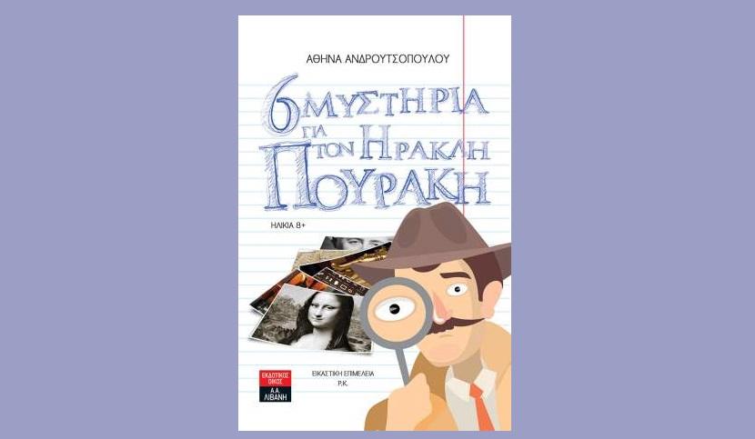 """Αθηνά Ανδρουτσοπούλου """"6 μυστήρια για τον Ηρακλή Πουράκη"""" από τις εκδόσεις Λιβάνη"""