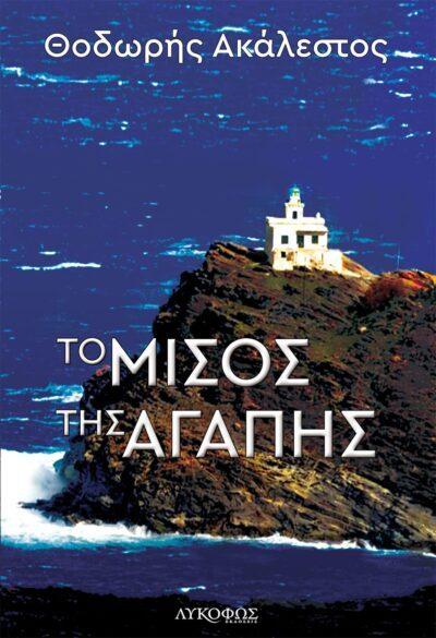 """""""Το Μίσος της Αγάπης""""- Το νέο βιβλίο του Θοδωρή Ακάλεστου – Εκδόσεις Λυκόφως"""