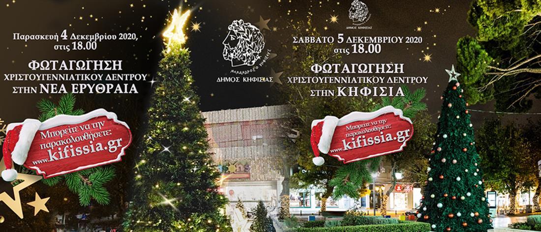 Διαδικτυακό άναμμα των Χριστουγεννιάτικων Δέντρων σε Κηφισιά και Νέα Ερυθραία