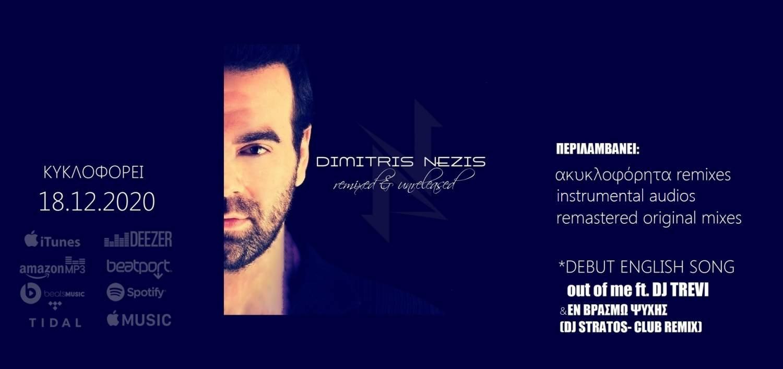 «Out Of Me» Νέο Τραγούδι από τον Δημήτρη Νέζη | «Remixed & Unreleased» Νέο Album