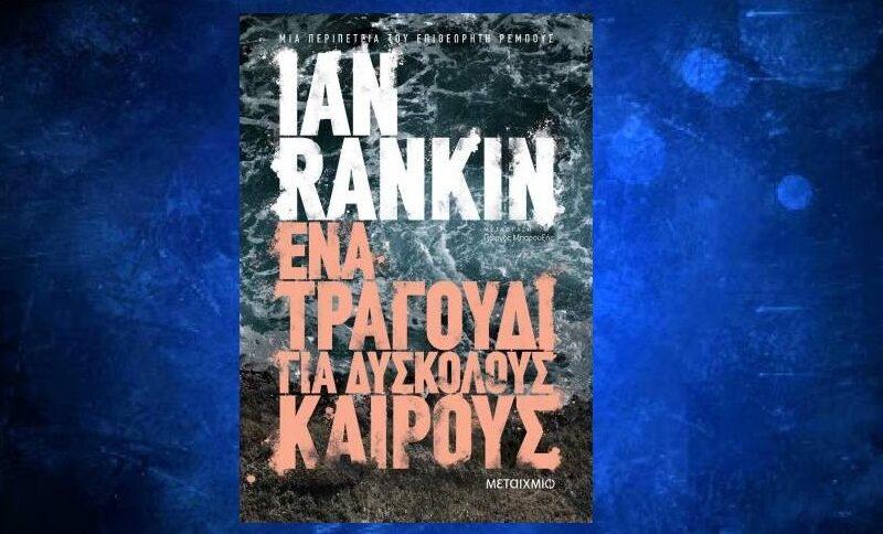 "Ian Rankin ""Ένα τραγούδι για δύσκολους καιρούς"" από τις εκδόσεις Μεταίχμιο"