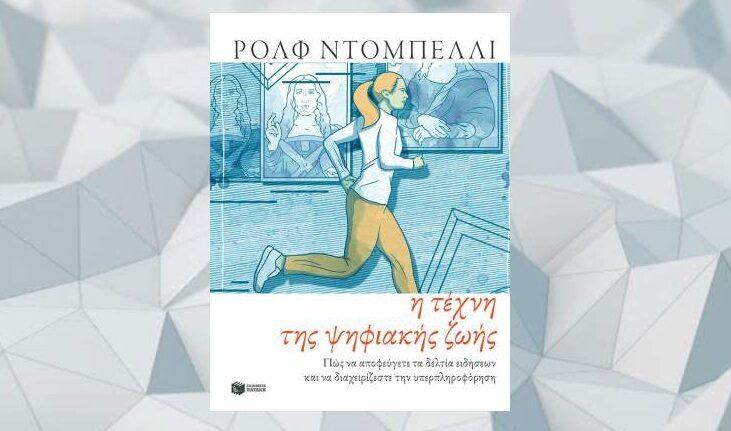 """Ρολφ Ντοµπέλλι """"Η τέχνη της ψηφιακής ζωής"""" από τις εκδόσεις Πατάκη"""