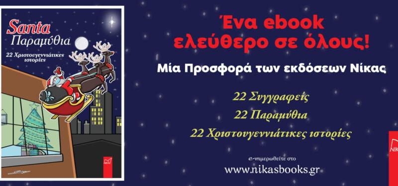 Καλά Χριστούγεννα με ένα ebook ελεύθερο από τις εκδόσεις Νίκας