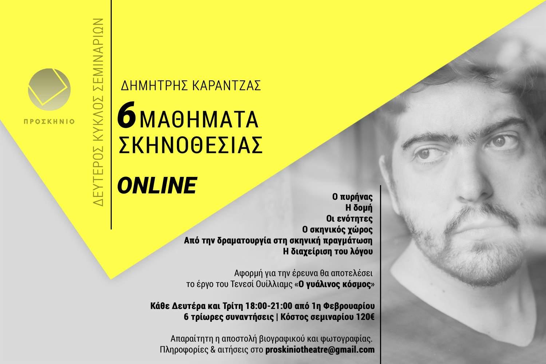 6 Μαθήματα Σκηνοθεσίας – On Line με τον Δημήτρη Καραντζά