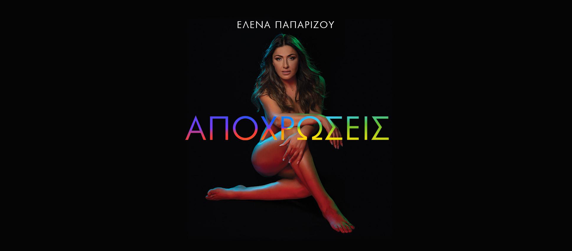 Έλενα Παπαρίζου: Το νέο album «Αποχρώσεις» κυκλοφορεί στις 29 Ιανουαρίου!