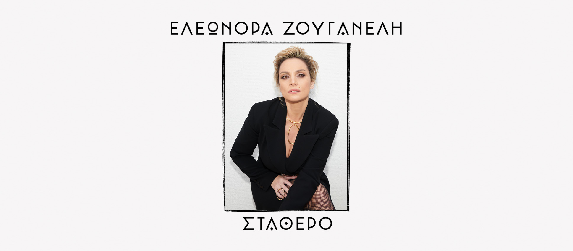 Ελεωνόρα Ζουγανέλη | «Σταθερό» | Νέο Single