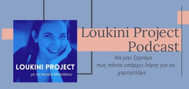 Loukini Project Podcast με τη Λουκία Μητσάκου