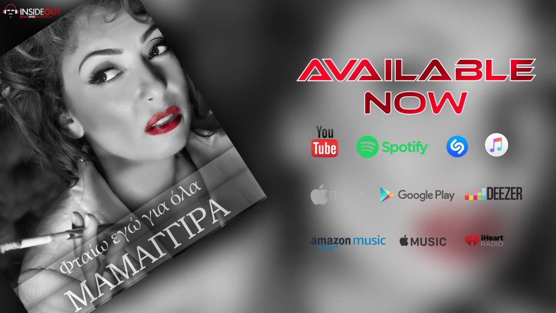 Μαμαγγίρα – Φταίω εγώ για όλα | Νέο Digital Single από την Ματθίλδη Μαγγίρα