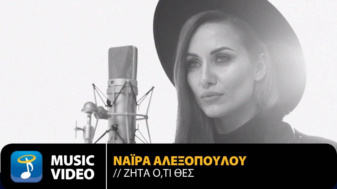 Νάιρα Αλεξοπούλου – Ζήτα Ό,τι Θες