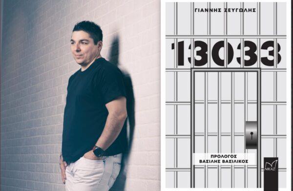 Το «13033»  έγινε βιβλίο από τον Γιάννη Ζευγώλη